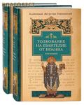 Сибирская Благозвонница Толкование на Евангелие от Иоанна в 2-х томах. Блаженный Августин Гиппонский