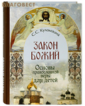 Паломник, Москва Закон Божий. Основы православной веры для детей. С.С. Куломзина