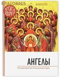 Свято-Елисаветинский монастырь Ангелы. Что нам известно об агельском мире