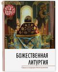 Свято - Елисаветинского монастыря, Минск Божественная Литургия. Смысл и порядок богослужения