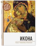 Свято-Елисаветинский монастырь Икона. Смысл. Символика. Почитание