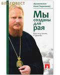 Свято-Елисаветинский монастырь Мы созданы для рая. Как нам жить в Церкви. Архиепископ Иона (Черепанов)