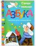 Свято-Елисаветинский монастырь Самая важная азбука. Стихи больших детей и маленьких взрослых