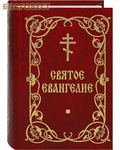 Благовест Святое Евангелие. Карманный формат