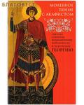 Свято-Троицкая Сергиева Лавра Молебное пение с акафистом святому великомученику, победоносцу и чудотворцу Георгию