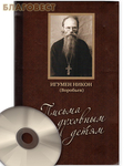 Стихира Письма духовным детям. Игумен Никон (Воробьев). С приложением DVD. Составитель А.И. Осипов