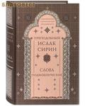 Свято-Троицкая Сергиева Лавра Слова подвижнические. Преподобный Исаак Сирин