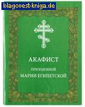 Московской Патриархии Акафист преподобной Марии Египетской