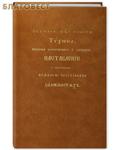 Общество памяти игумении Таисии Наставления Святого отца Тихона о собственных всякого христианина должностях