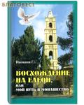 Московской Патриархии Восхождение на Елеон, или мой путь в монашество. Инокиня Г