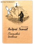 Сретенский монастырь Постовой дневник. Протоиерей Андрей Ткачев