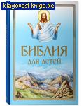 Белорусский Экзархат Библия для детей