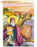 Духовное преображение Чудеса преподобного Саввы Освященного. Рассказы о святом в изложении для детей Елены Пименовой