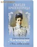 Благовест Святая Императрица. Страстотерпица царица Александра о Боге, любви и семье