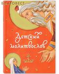 Свято - Елисаветинского монастыря, Минск Детский молитвослов. Русский шрифт