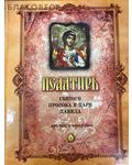Терирем Псалтирь святого Пророка и Царя Давида. Крупным шрифтом. Русский шрифт