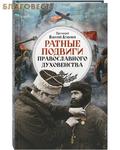 Благовест Ратные подвиги православного духовенства. Протоиерей Николай Агафонов
