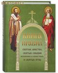 Русский Хронографъ, Москва Книга правил святых апостол, святых соборов вселенских и поместных, и святых отец