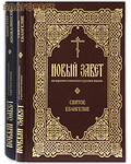 Новый Завет на церковно-славянском и русском языках. Комплект в 2-х томах