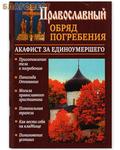 Сатисъ, Санкт-Петербург Православный обряд погребения. Акафист за единоумершего