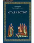 Свято-Троицкая Сергиева Лавра Старчество. Протоиерей Александр Соловьев
