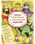Святая Русь. Книга творческих и логических заданий (в комплекте настольная игра)