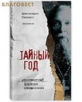 Эксмо Москва Тайный год. Неизвестный дневник священника. Архимандрит Спиридон (Кисляков)