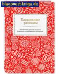 Рипол классик Пасхальные рассказы. Знаменитые русские писатели о великом и сокровенном празднике