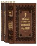 Правило Веры, Москва Службы Первой и Страстной Седмиц Великого поста в 3-х книгах. Церковно-славянский язык