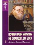 Сатисъ, Санкт-Петербург Почему наши молитвы не доходят до Бога