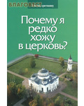 Сатисъ, Санкт-Петербург Почему я редко хожу в церковь?