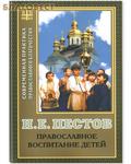 Сатисъ, Санкт-Петербург Православное воспитание детей. Н.Е. Пестов
