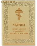 Московской Патриархии Акафист святому апостолу и евангелисту Иоанну Богослову