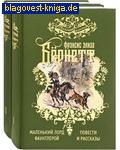 Бёрнет Фрэнсис Элиза. Повести и рассказы для детей. Комплект в 2-х томах
