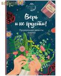 Эксмо Москва Верь и не грусти! Проверенные рецепты счастья