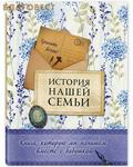 Эксмо Москва История нашей семьи. Книга, которую мы напишем вместе с бабушкой. Е.В. Ласкова