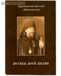 Свято-Троицкий Монастырь, Джорданвиллъ Мотивы моей жизни. Архиепископ Виталий (Максименко)