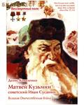 Духовное преображение Матвей Кузьмин - советский Иван Сусанин. Денис Коваленко