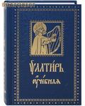 Духовное преображение Псалтирь учебная с параллельным переводом на русский язык, с кратким толкованием псалмов