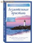 Эксмо Москва Безмятежная пристань. Иоанн Златоуст