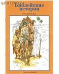 Библейские истории. Раскраска
