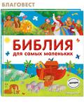 Эксмо Москва Библия для самых маленьких