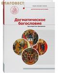 Догматическое богословие. Учебник бакалавра теологии. Протоиерей Олег Давыденков