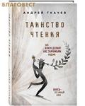 Эксмо Москва Таинство чтения. Как книги делают нас значимыми людьми. Протоиерей Андрей Ткачев