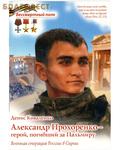 Духовное преображение Александр Прохоренко - герой, погибший за Пальмиру. Денис Коваленко
