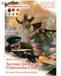 Духовное преображение Застава трех Героев Советского Союза. Денис Коваленко