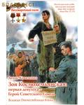 Духовное преображение Зоя Космодемьянская - первая девушка Герой Советского Союза. Денис Коваленко