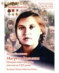 Духовное преображение Матрёна Вольская. Потеряв своего ребенка, она спасла 3225 детей. Денис Коваленко