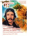 Духовное преображение Николай Майданов - летчик от Бога. Последний герой Советского Союза. Денис Коваленко