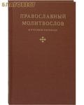 Никея Православный молитвослов в русском переводе иеромонаха Амвросия (Тимрота)